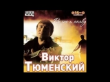 Виктор Тюменский - Русалочка 2 (2)