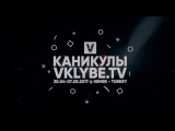 Artik &amp Asti Каникулы VKLYBE.TV
