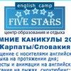 """Детский английский лагерь """"5starscamp"""""""