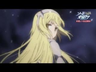 Danmachi Gaiden -Sword Oratoria- Preview