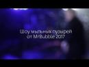 Шоу мыльных пузырей от MrBubble - лето 2017