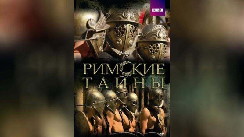 Римские тайны (2007