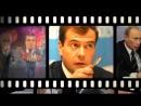 Медведев танцует Путин поёт под песню Республики.mp4