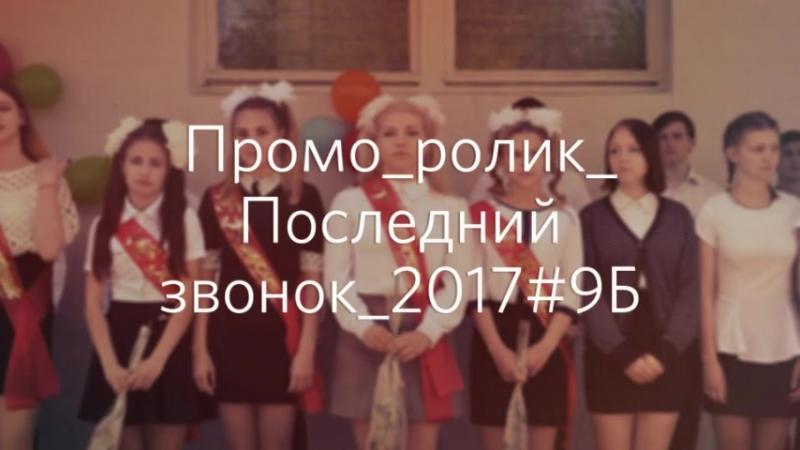 Промо_ролик_ Последний звонок_20179Б