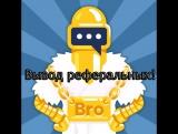 Вывод реферальных с #BroBot. Как вывести деньги из #Бробот