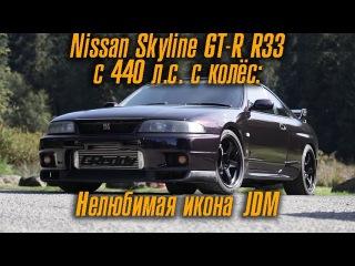 Nissan Skyline R33 GTR c 440 силами с колёс - нелюбимая икона JDM [BMIRuss...