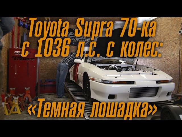 Toyota Supra 70-ка (третье поколение) с 1036 л.с. с колёс! Темная лошадка [BMIRussian]
