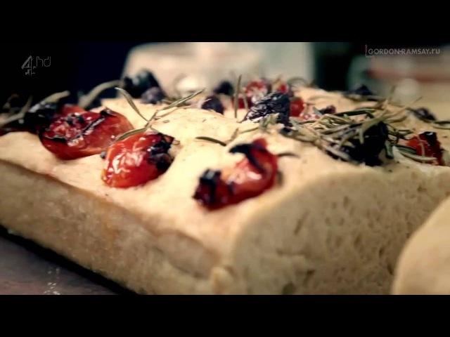 Рецепт от Гордона Рамзи Фокачча c оливками помидорами и розмарином смотреть онлайн без регистрации
