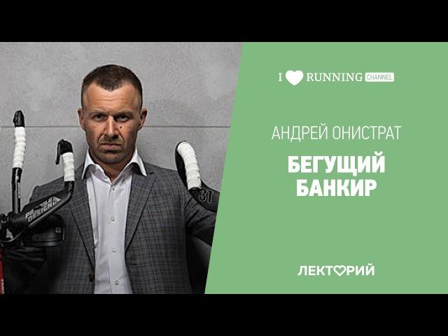 «Бегущий банкир» Андрей Онистрат в Лектории I LOVE RUNNING