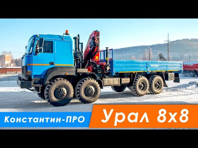 Бортовой автомобиль Урал 532362 с КМУ Palfinger PK-23500А, 8х8