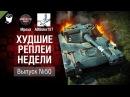 Бок-ван-до - ХРН №50 - от Mpexa World of Tanks