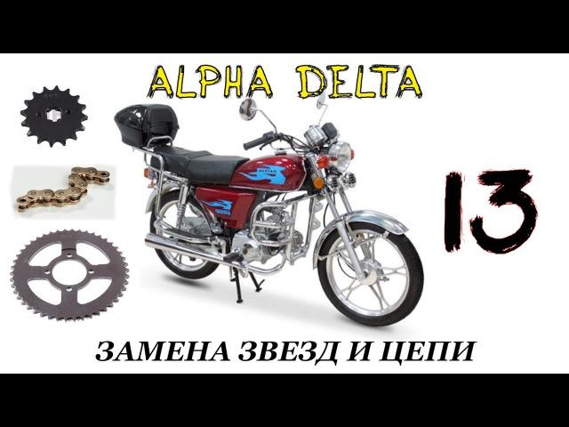 Мопед Alpha Delta Как поменять звёзды и цепь №13