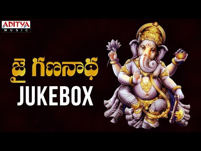 Ganesh Chaturthi Special Jai Gananatha Telugu Popular Devotional S Janaki Unnikrishnan