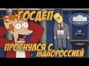 Госдеп засыпал с Украиной, а проснулся с Малороссией РАКЕТА.News