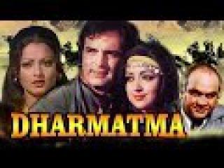Dharmatma 1975 Full Hindi Movie   Feroz Khan, Hema Malini, Nazir Hussain, Rekha, Danny Denzongpa