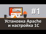 Видео 1. Установка Apache и настройка 1С. Работа с DataMobile.