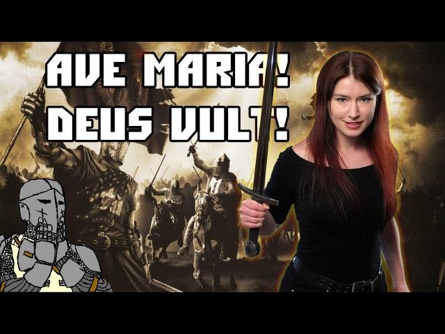 Ave Maria Deus Vult Мемы про крестовые походы