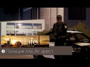MyLife Roleplay арест