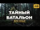 ХОРОШИЙ ВОЕННЫЙ ФИЛЬМ Тайный батальон 2016 фильмы про войну