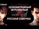 Полнометражный Resident Evil 0 HD Remaster — Игрофильм РУССКАЯ ОЗВУЧКА Все сцены Cutscenes