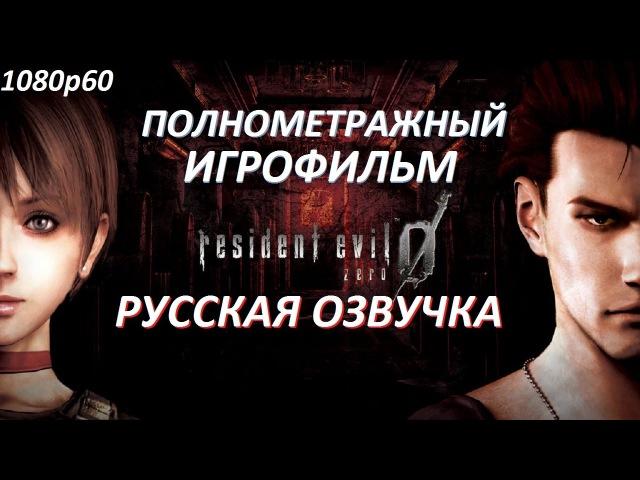 Полнометражный Resident Evil 0 HD Remaster Игрофильм РУССКАЯ ОЗВУЧКА Все сцены Cutscenes