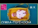 Как сшить сумку переноску для Беби Бона , ребенка. carrying bag for the doll .