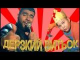 ДЕРЗКИЙ ВИТЬОК - Тимати - Мага cover