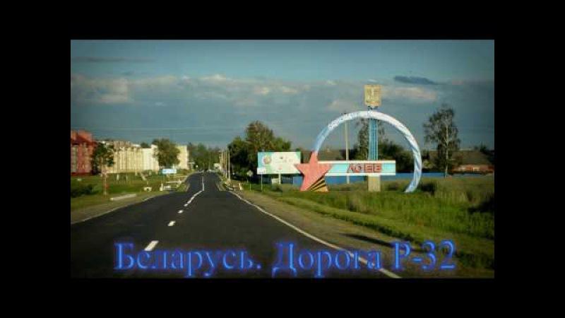 "Беларусь. Дорога Р-32 ""Речица — Лоев"". Belarus. Road R-32 ""Rechitsa - Loew""."