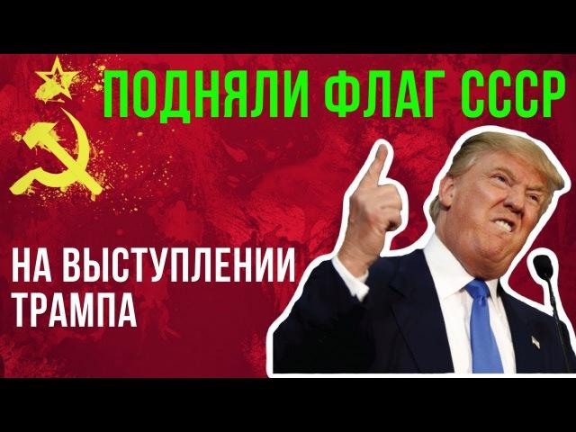 ФЛАГ СССР подняли на выступлении Трампа (СССР Правительство Краснодарского края)