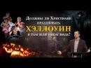 Должны ли христиане праздновать Хэллоуин в том или ином виде - Джим Стэйли, «Страсть к Истине»