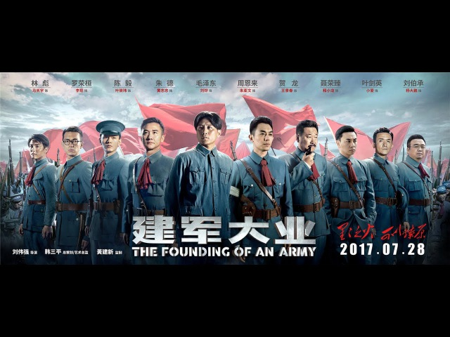 Founding of an Army (建军大业, 2017) all-star war drama ultimate trailer
