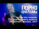 ПОРНОФИЛЬМЫ — Песня про любовь для рабочего района Frost fest 2017