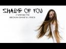 If Ed Sheeran's Shape of You were a Christian song by Beckah Shae (LYRICS)