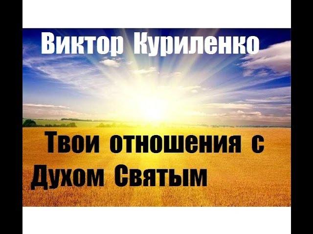 Виктор Куриленко Твои отношения с Духом Святым 2016