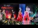 показ ТВАЙБУРГ на AVA EXPO 2016