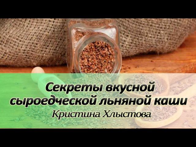 Секреты вкусной сыроедческой льняной каши Лен замечательный белковый продукт