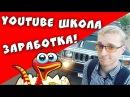 Как зарабатывать в интернете YouTube! Школа по заработку в Ютубе Алазавр !
