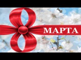 Футажи - Весна - 8 Марта - Женский праздник - Восьмое марта - С музыкой