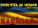 KaRRamBa feat. Syla & Voytas - Modlitwa za Ukraine