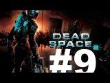 Dead Space 2 walkthrough Chapter 9 \ прохождение часть 9 PC