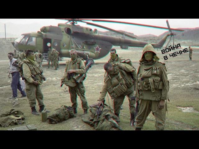 Война в Чечне ★ 7Б - Молодые ветра