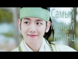 Scarlet hearts Koryo the nicest moments with Baekhyun