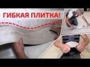 Гибкая виниловая плитка лучшая замена ламинату Обзор разметка укладка