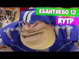 ЛЕНТЯЕВО 12 RYTP  ПУП  РИТП