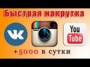 Бесплатно - Накрутка подписчиков вконтакте. Накрутка инстаграм. Накрутка подписчиков в ютуб VKMIX