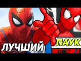 ЛУЧШАЯ ИГРА И МУЛЬТФИЛЬМ ПРО ЧЕЛОВЕКА-ПАУКА!Marvel's Spider-Man (PS4) 2017 E3 Gameplay