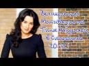 Великолепная мотивирующая речь Тины Канделаки! 2012. Железная Леди.