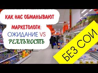 Как обманывают в магазинах: ОЖИДАНИЕ и РЕАЛЬНОСТЬ/Маркетинг против потребителей