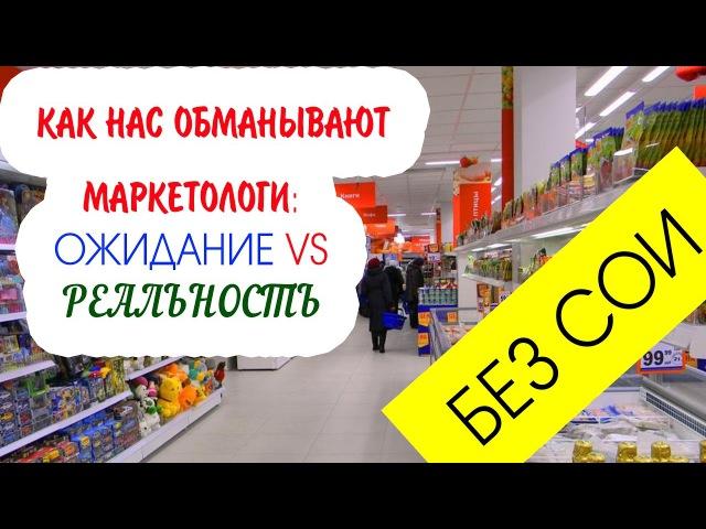 Как не быть обманутым в магазине Уловки маркетологовМаркетинг против потребителей
