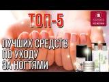 ТОП-5 лучших средств по уходу за ногтями. Продукты для маникюра, ремуверы, спа-ухо...